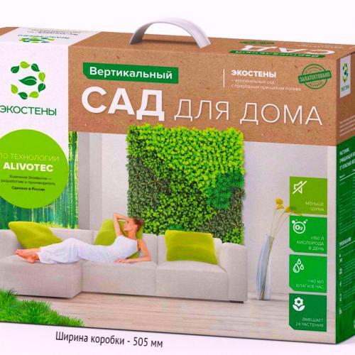 Вертикальный сад в коробке на 8 растений Это специальная конструкция, благодаря которой обычные растения живут на стенах и других вертикальных поверхностях