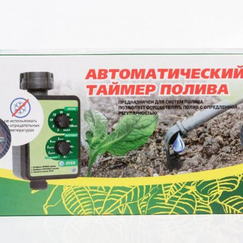 Автоматический контроллер предназначен для использования с системами полива и выпускаются в двух вариантах исполнения, работающий от водопровода и работающий самотеком от бочки.
